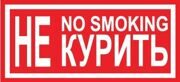 "Т13 ""Не курить! No smoking!"""